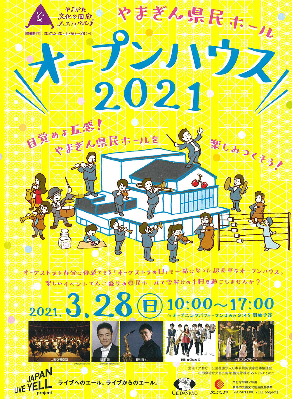 やまぎん県民ホールオープンハウス2021