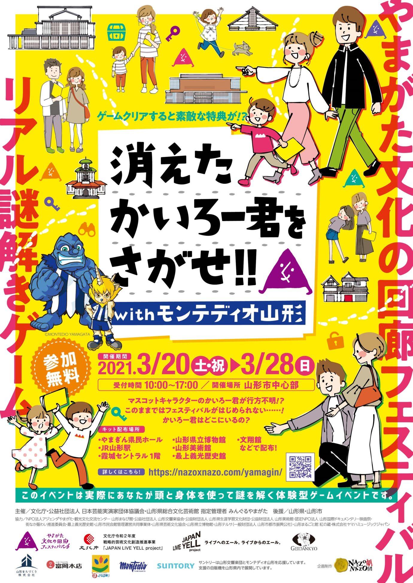 """リアル謎解きゲーム""""消えたかいろー君をさがせ!with モンテディオ山形"""""""